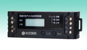 四川测温式电气火灾监控探测器-HYEF-T2