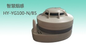 四川智慧烟感-HY-YG100-N/B5